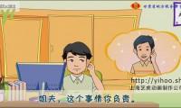 flash公益广告动画制作