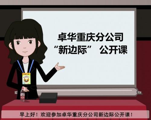 卓华公司新边际公开课_flash课件动画制作
