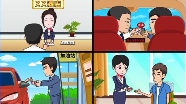 税收宣传片动画7