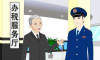税收flash宣传片动画制作