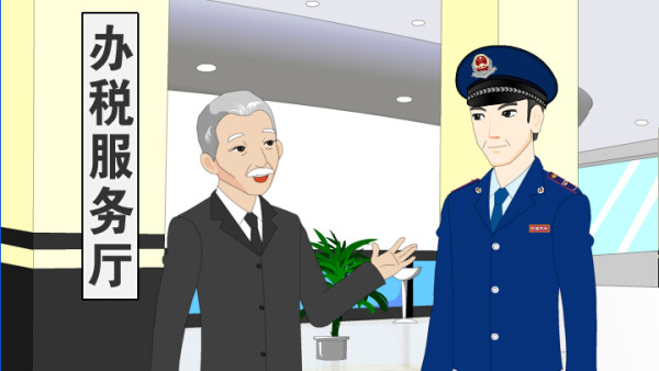 税收税务易胜博|客户端1