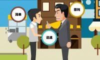 安信:flash金融宣传易胜博|客户端制作