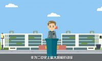 讲座宣传:flash宣传动画制作