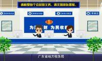 地税局 广东省:税收动画制作