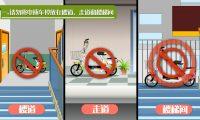 电动车安全:卡通安全动画制作