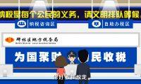 地税局:flash税收宣传动画制作