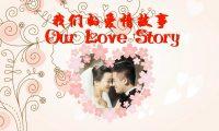 Our love story:创意flash婚礼易胜博|客户端制作