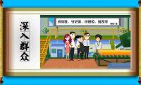 反腐 :flash法制宣传易胜博|客户端制作