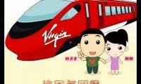 火车与爱情 :创意婚礼易胜博|客户端制作
