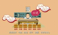 《酵素足贴》:产品mg动画制作