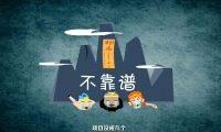 西游后传:flash创意年会广告动画制作