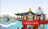 艾滋病宣传:flash公益广告易胜博|客户端制作
