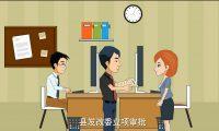 政府采购:二维廉政动画制作
