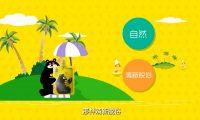 寻蜜达人:产品广告动画制作