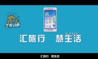 汇旅行:app广告易胜博|客户端制作