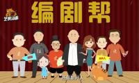 编剧嘉年华mg年会动画作品