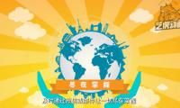 全球智汇扁平年会动画视频