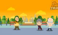 防止意外骨折医学课件动画