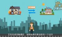 扁平风格金融动画视频案例