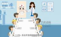 立秀整形美容-医学MG动画