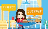 多功能电饭锅-mg广告动画