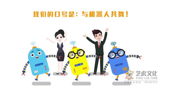 二维广告产品动画