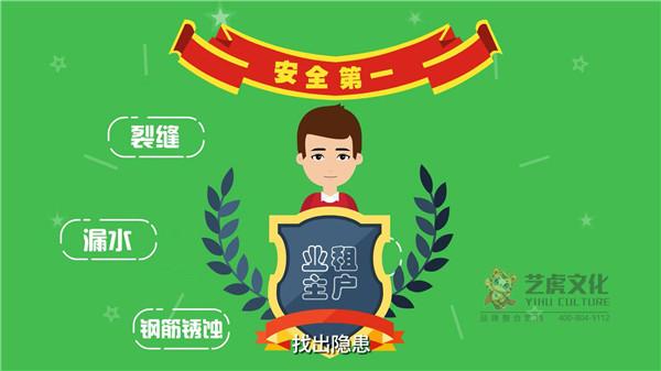 二维广告宣传片